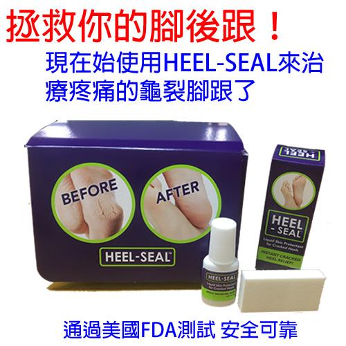 HEEL-SEAL 足跟密封膠(皮膚龜裂保護膠)