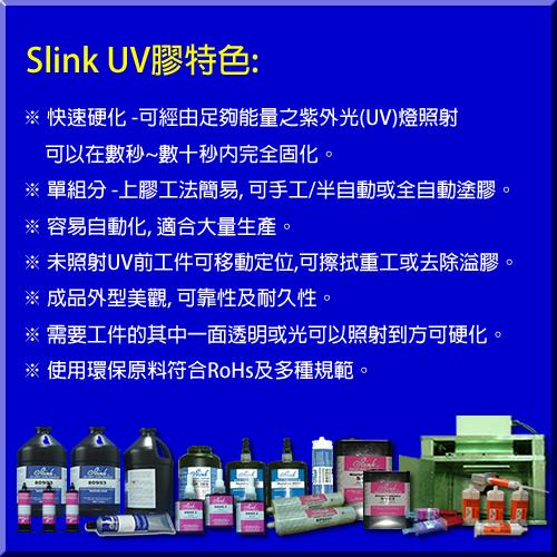 Slink® M8511 食品醫療級UV膠