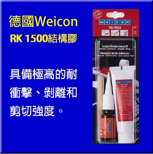 WEICON RK-1500 結構膠