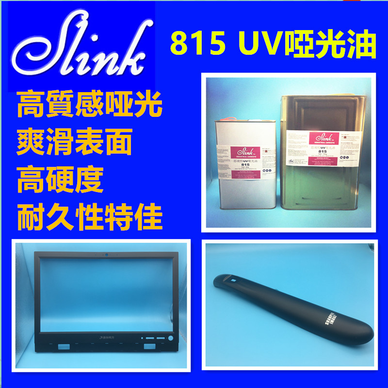 Slink® 815 紫外光硬化(啞光效果)保護漆