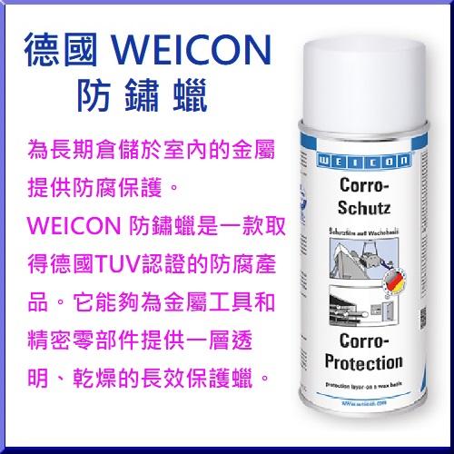 WEICON 防鏽蠟