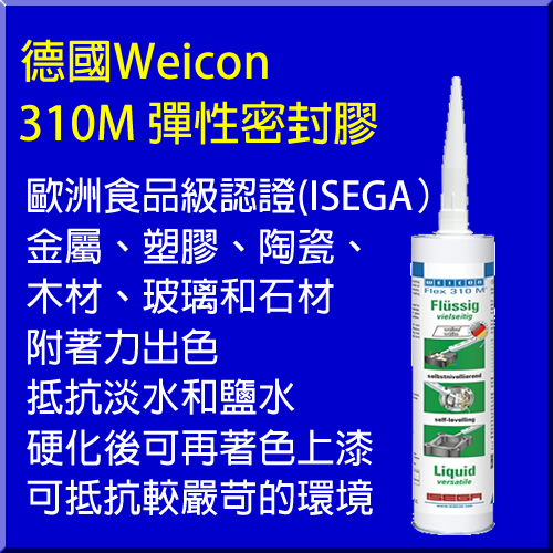 WEICON FLEX 310 M 食品級防水密封膠